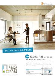 20141025-26factory