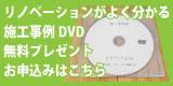 アルティザン建築工房の施工事例DVD