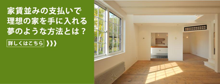 「中古住宅+リノベーション」とは?