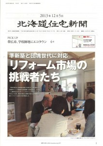 20131205news1