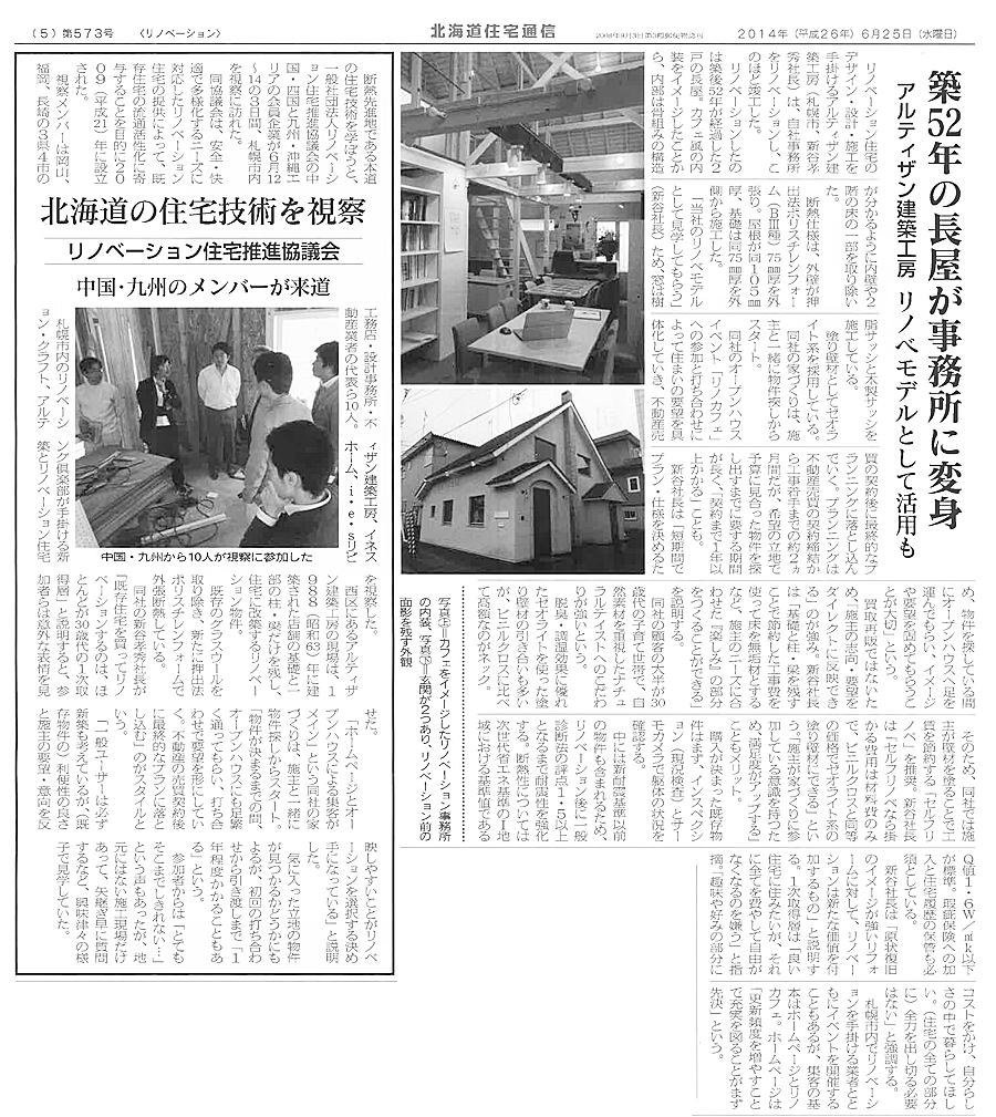 NEWS20140630