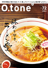 thumb_otone_vol72