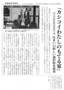 住宅通信2014-1110