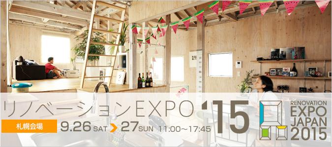expo2015_sapporo