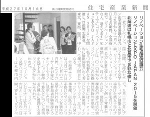 住宅産業新聞2015_1016