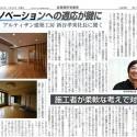 北海道住宅通信に記事が掲載されました。