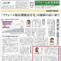 リフォーム産業新聞に記事が掲載されました。