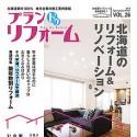雑誌『プランドゥリフォーム』に当社施工事例が掲載されました。