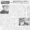 住宅産業新聞に記事が掲載されました。
