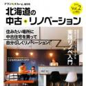 雑誌『プランドゥリフォーム増刊号Vol.2』に当社施工事例が掲載されました。