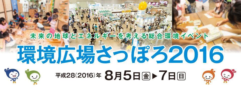 kankyo_hiroba2016