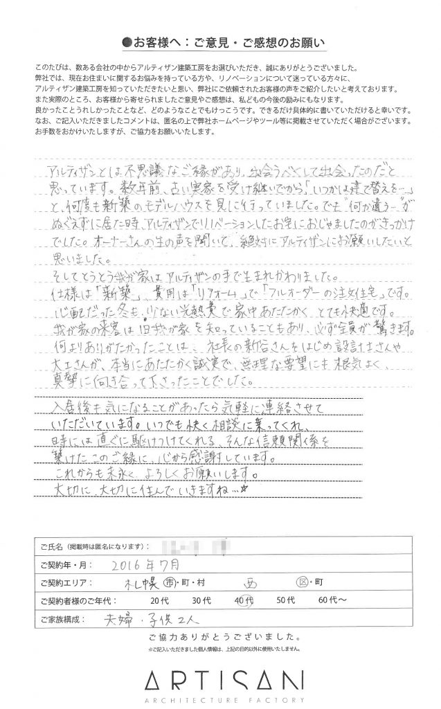 札幌市西区八軒S様のアンケート