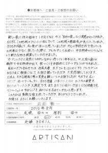 お客様の声(札幌市厚別区I様)