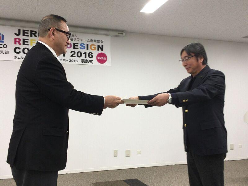 ジェルコリフォームコンテスト2016最優秀賞受賞