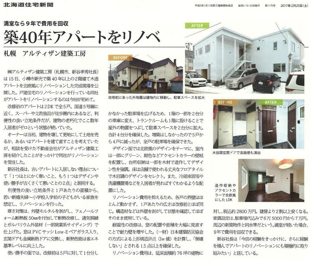 北海道住宅新聞アパートリノベ